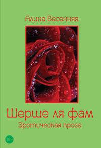 Весенняя, Алина  - Шерше ля фам (сборник)