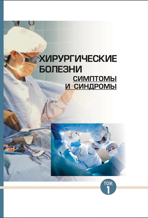 Ю. М. Гаин Хирургические болезни: симптомы и синдромы. Том 1