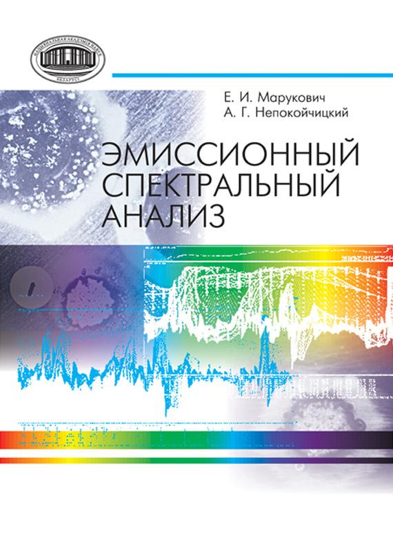 Скачать Эмиссионный спектральный анализ быстро
