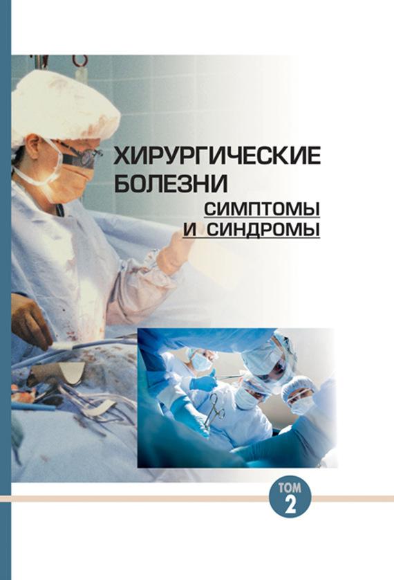 Ю. М. Гаин Хирургические болезни: симптомы и синдромы. Том 2