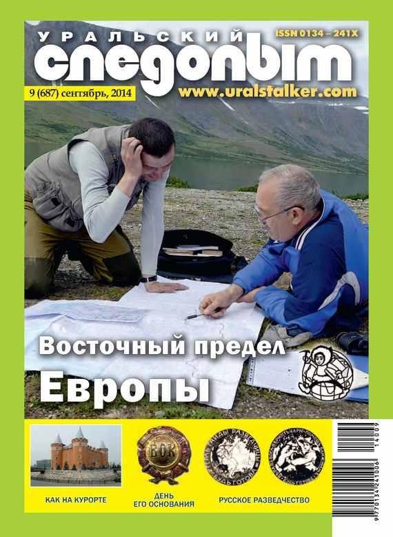 Отсутствует Уральский следопыт №09/2014 отсутствует журнал хакер 07 2014