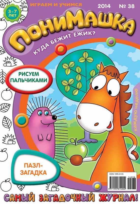 Открытые системы ПониМашка. Развлекательно-развивающий журнал. №38 (сентябрь) 2014 обучающие мультфильмы для детей где