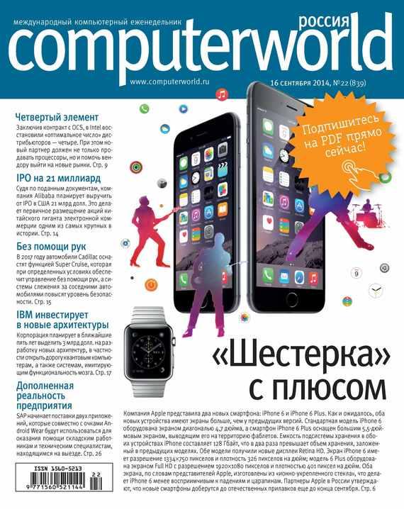 Журнал Computerworld Россия №22/2014