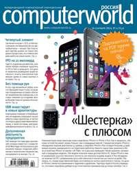 системы, Открытые  - Журнал Computerworld Россия №22/2014