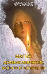- Магия древнеславянских молитв и наговоров