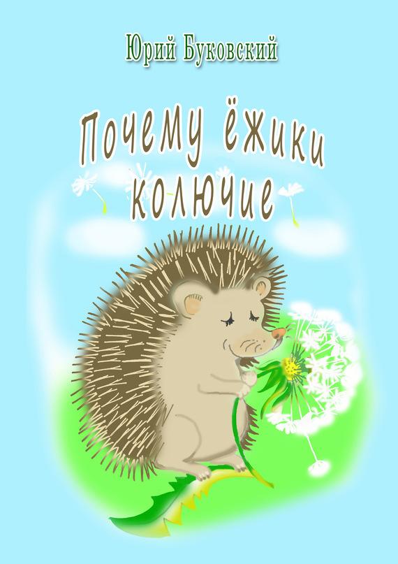 Юрий Буковский бесплатно
