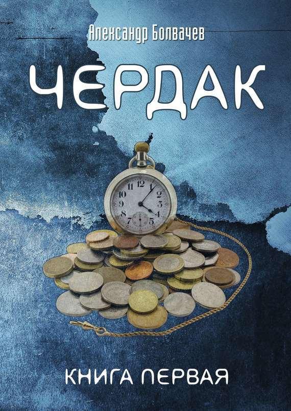 Александр Болвачев Чердак