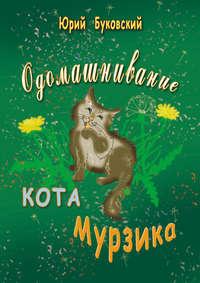 Буковский, Юрий  - Одомашнивание кота Мурзика