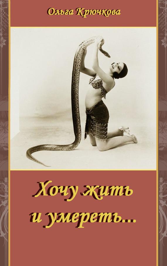 Ольга Крючкова Хочу жить и умереть… сергей зверев жить и умереть свободным