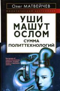 Матвейчев, Олег  - Уши машут ослом. Сумма политтехнологий