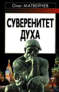Матвейчев, Олег  - Суверенитет духа
