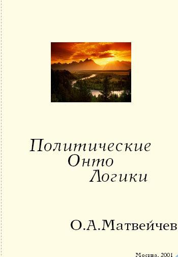 Олег Матвейчев бесплатно