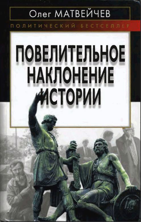 Олег Матвейчев Повелительное наклонение истории сталинские репрессии черные мифы и факты