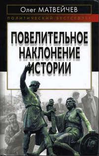 Матвейчев, Олег  - Повелительное наклонение истории