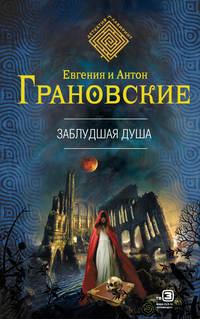 Грановский, Антон  - Заблудшая душа