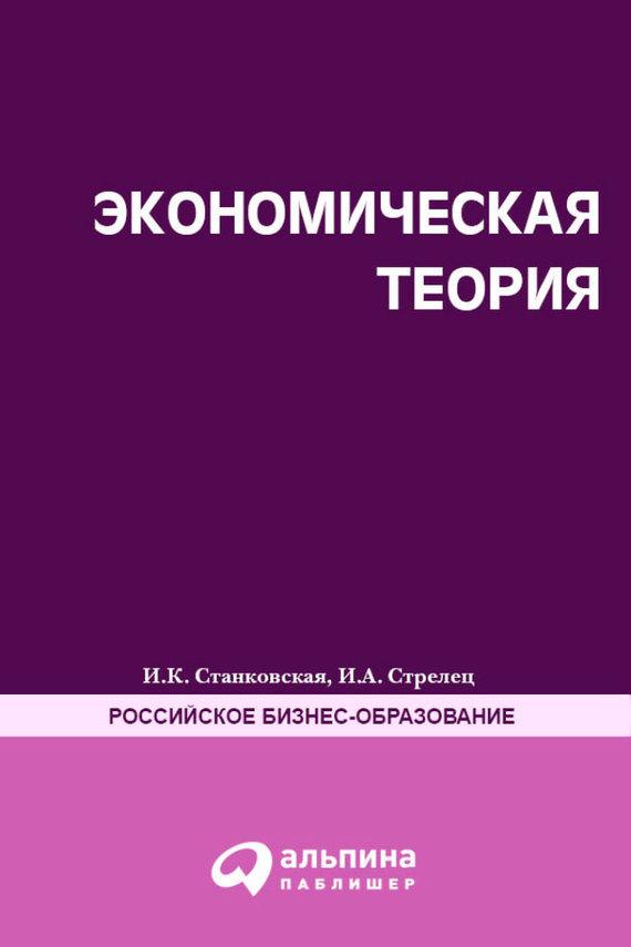 Экономическая теория. Полный курс МВА