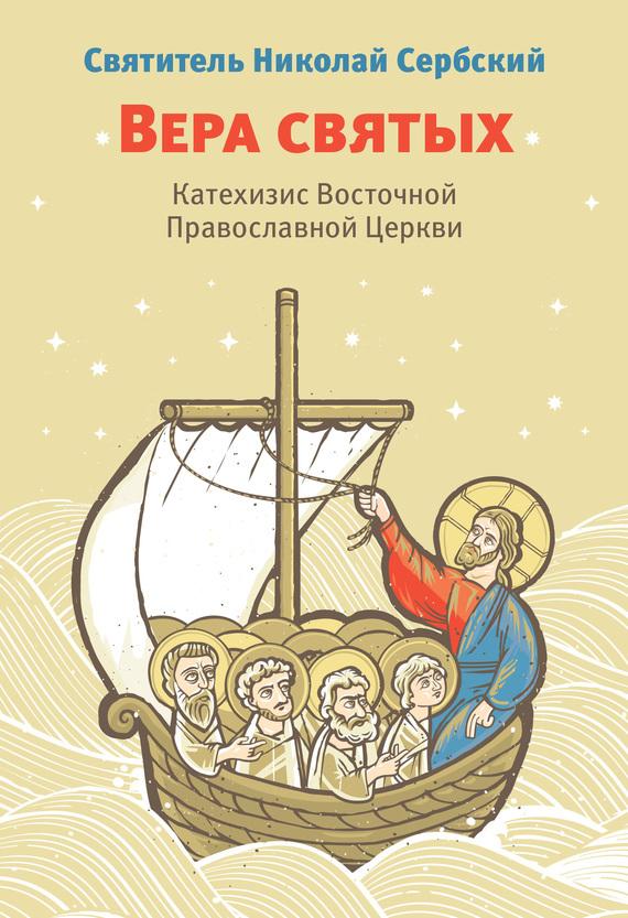 Святитель Николай Сербский (Велимирович) Вера святых. Катехизис Восточной Православной Церкви святитель николай