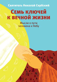 Велимирович, Святитель Николай Сербский  - Семь ключей к вечной жизни. Мысли о пути человека к Небу