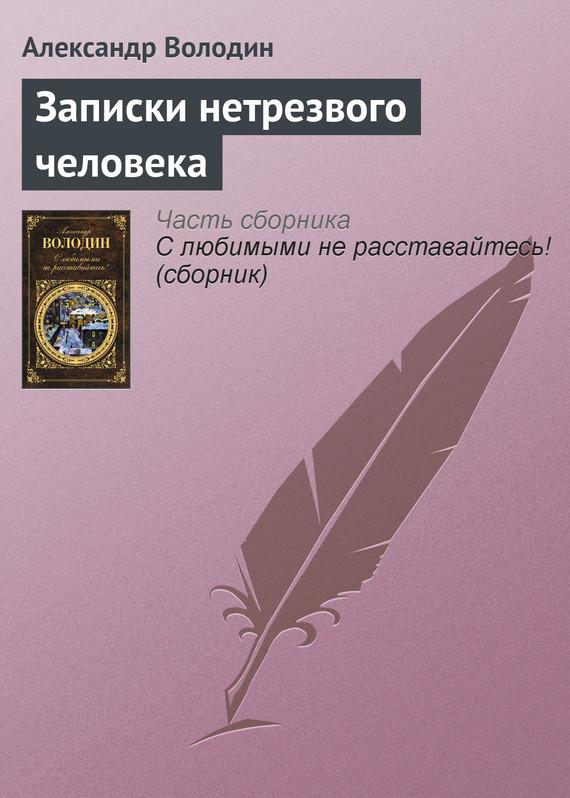 Александр Володин Записки нетрезвого человека