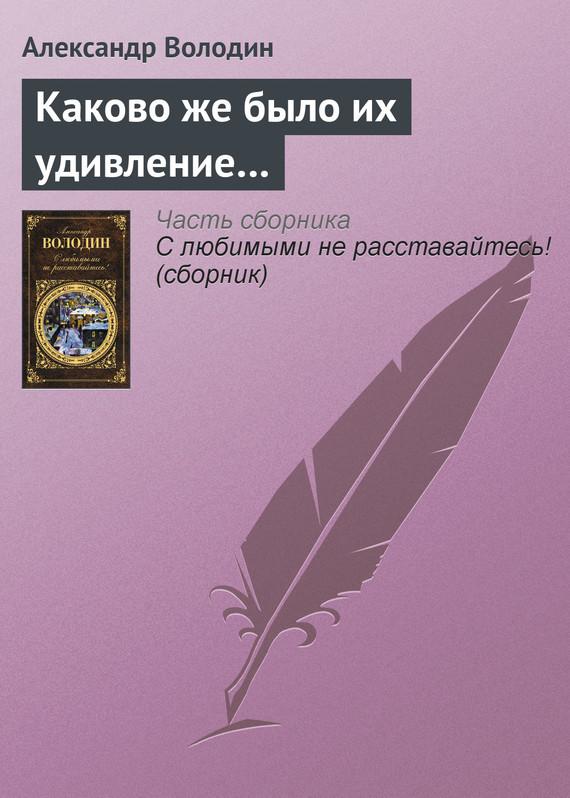 Александр Володин Каково же было их удивление…