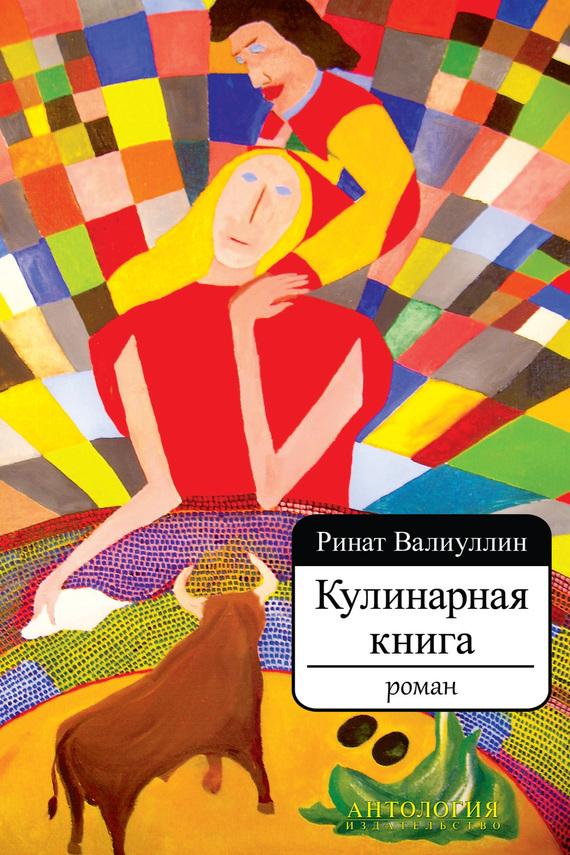 Ринат Валиуллин Кулинарная книга ринат валиуллин стихи для гурманов