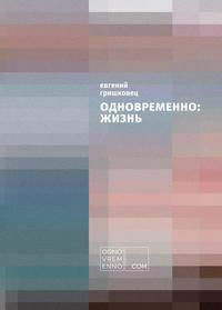 Гришковец, Евгений  - Одновременно: жизнь