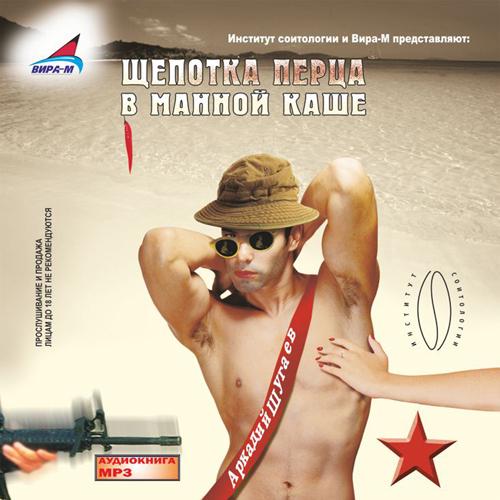 Щепотка перца в манной каше LitRes.ru 99.000