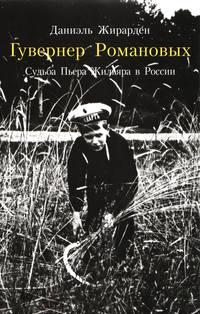 Жирарден, Даниэль  - Гувернер Романовых. Cудьба Пьера Жильяра в России