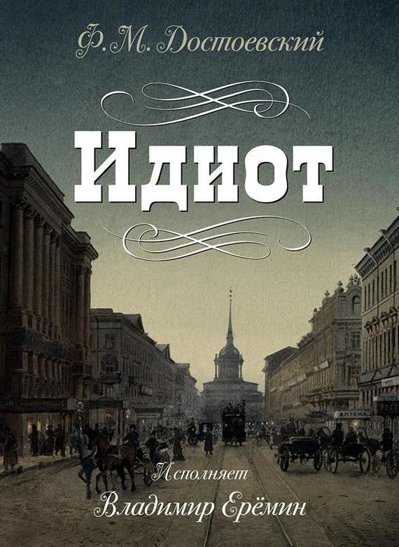 Федор Достоевский Идиот  григорян в г принцессы императрицы