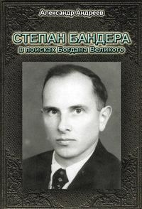 - Степан Бандера в поисках Богдана Великого