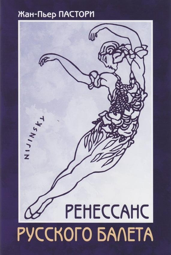 Жан-Пьер Пастори - Ренессанс Русского балета