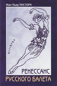 Пастори, Жан-Пьер  - Ренессанс Русского балета