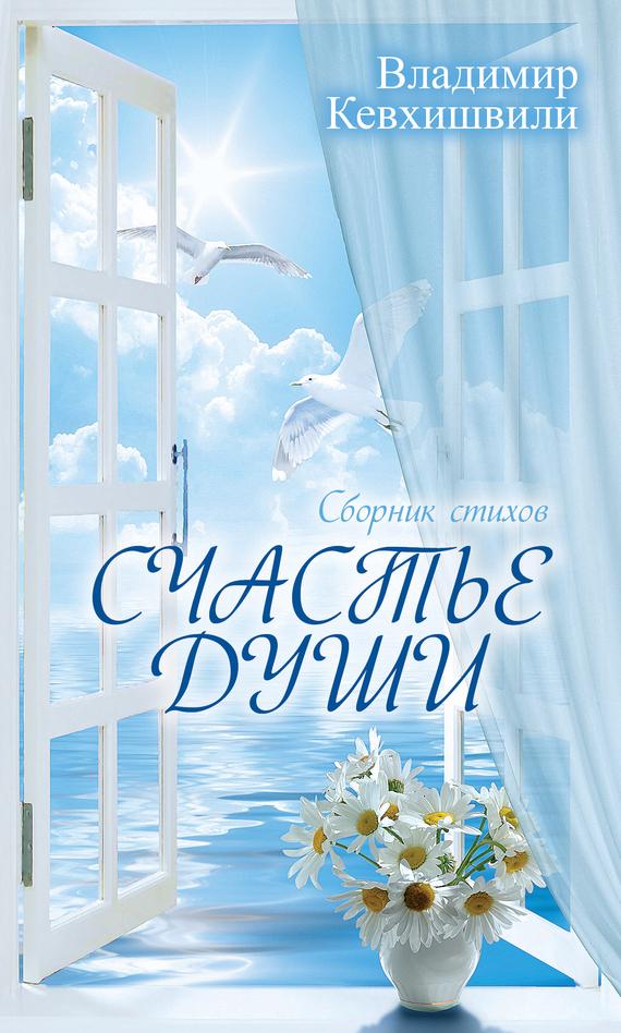 Владимир Кевхишвили Счастье души владимир холменко мистификации души