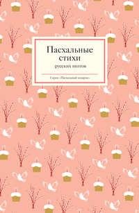 - Пасхальные стихи русских поэтов