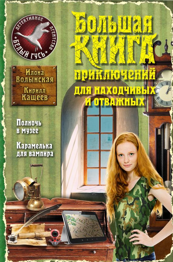 Большая книга приключений для находчивых и отважных (сборник)