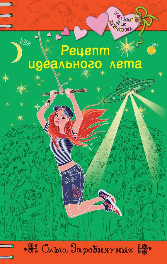 Ольга Заровнятных Рецепт идеального лета ольга карпович идеальные любовники