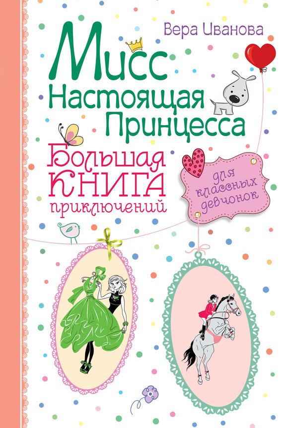 Мисс Настоящая Принцесса. Большая книга приключений для классных девчонок (сборник) ( Вера Иванова  )