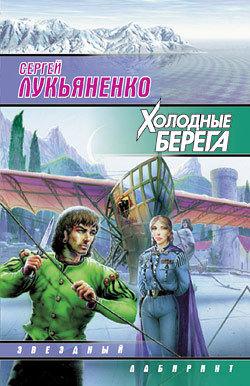 Холодные берега LitRes.ru 79.000