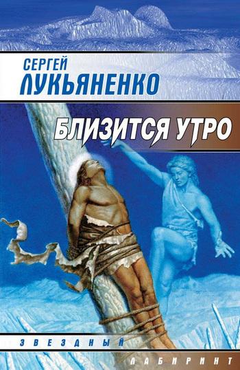 цена на Сергей Лукьяненко Близится утро
