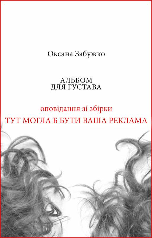 Оксана Забужко Альбом для Густава