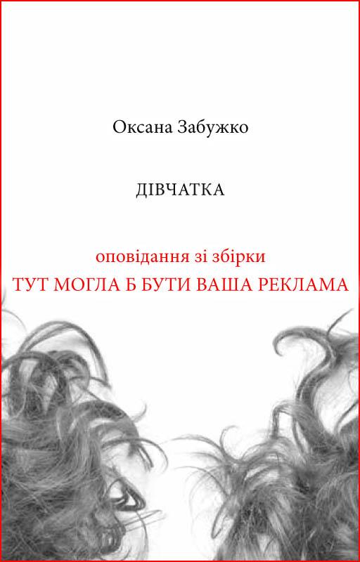 читать книгу Оксана Забужко электронной скачивание