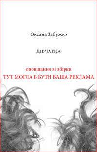 Забужко, Оксана  - Д&#1110вчатка