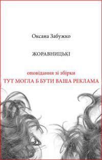 - Жоравницьк&#1110