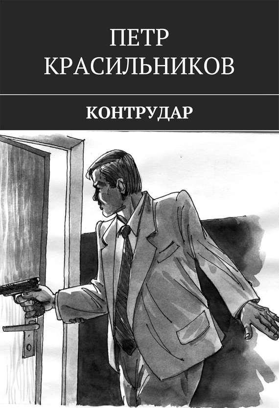 Петр Красильников