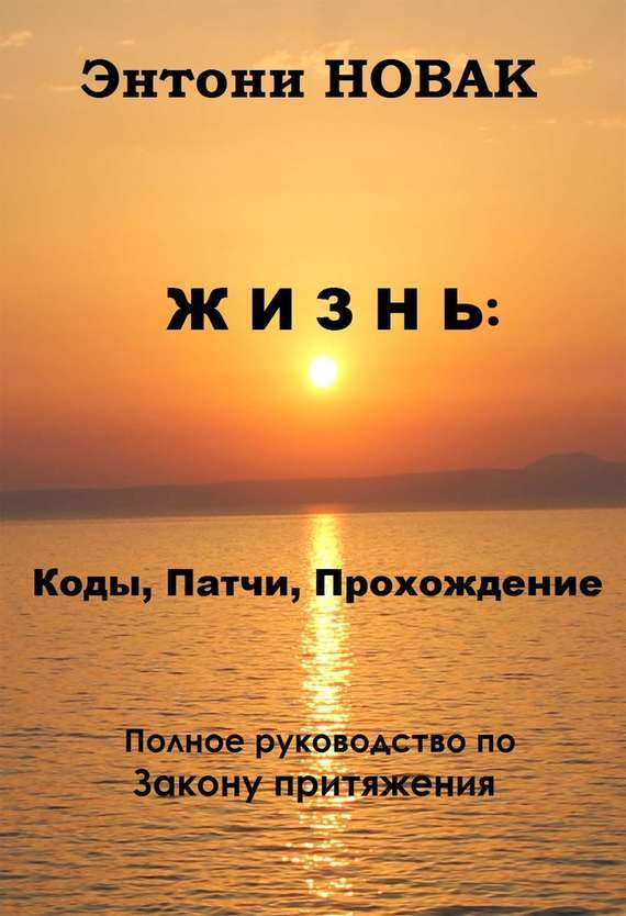 Энтони Новак бесплатно