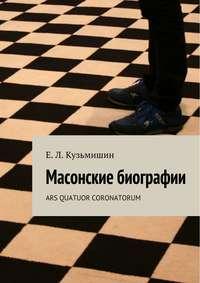авторов, Коллектив  - Масонские биографии