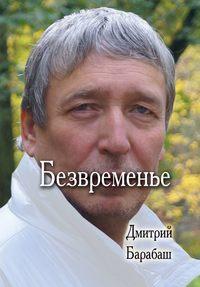 Барабаш, Дмитрий  - Безвременье
