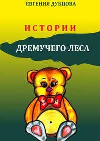 Дубцова, Евгения  - Истории Дремучего леса