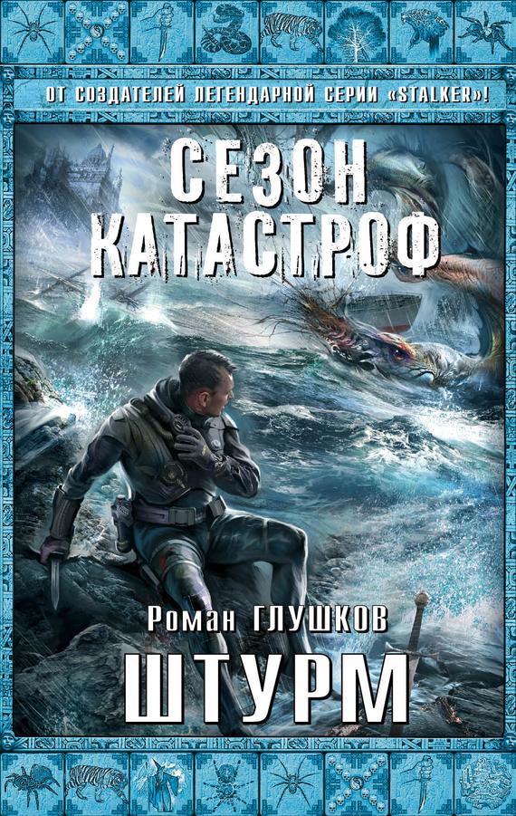 Роман Глушков Штурм роман глушков найти и обезглавить головы на копьях том 2