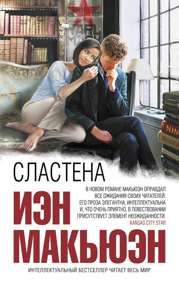 Обложка книги Сластена, автор Макьюэн, Иэн